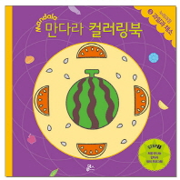 만다라 컬러링북 스탭1. 3: 과일과 채소