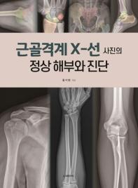 근골격계 X-선 사진의 정상 해부와 진단