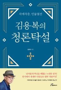 김용복의 청론탁설