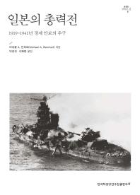 일본의 총력전