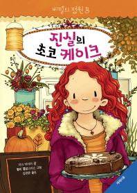 비밀의 정원. 3: 진실의 초코 케이크