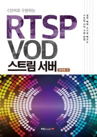 C언어로 구현하는 RTSP VOD 스트림 서버