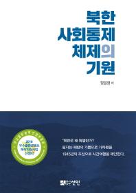 북한 사회통제 체제의 기원