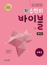 신 수학의 바이블 고등 수학2 풀이집(2020)