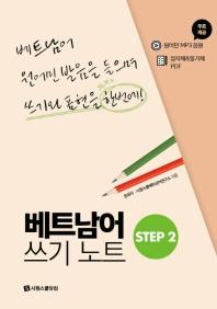 베트남어 쓰기노트 STEP. 2