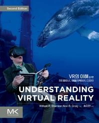 VR의 이해