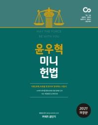 윤우혁 미니 헌법(2021)