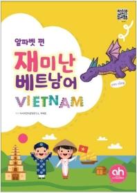 재미난 베트남어: 알파벳 편