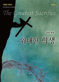 빛나라 부활절 칸타타 위대한 희생