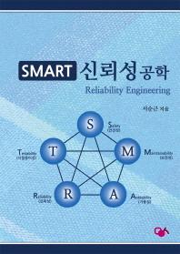 Smart 신뢰성공학