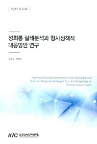 성희롱 실태분석과 형사정책적 대응방안 연구