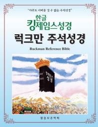 한글 킹제임스성경 럭크만 주석성경(무색인/천연가죽)