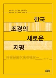 한국 조경의 새로운 지평