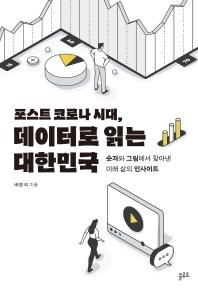 포스트 코로나 시대, 데이터로 읽는 대한민국