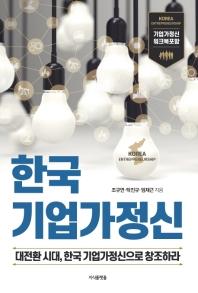 한국 기업가정신