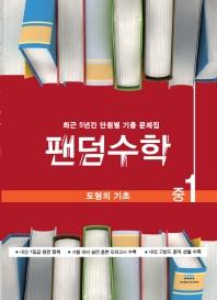 팬덤수학 중1 도형의 기초(2021)