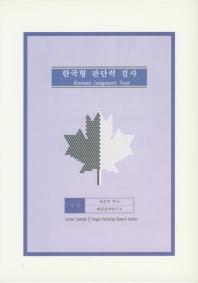 한국형 판단력 검사