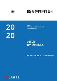 일본 연구개발 테마 총서 Vol. 5: 휴먼인터페이스(2020)