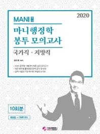 마니행정학 봉투모의고사(국가직, 지방직)(2020)