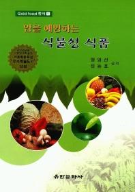암을 예방하는 식물성 식품