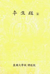 한글대장경 94 남전부4 본생경4 (本生經4)