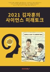 2021 김자훈의 사이언스 미래토크 (컬러판)