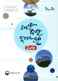 해양수산통계연보(2016)