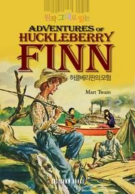 원작 그대로 읽는 허클베리핀의 모험(The Adventures of Huckleberry Finn)