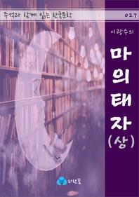 이광수의 마의태자(상) - 주석과 함께 읽는 한국문학