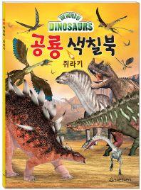 공룡 색칠북: 쥐라기