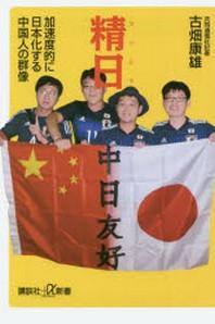 精日 加速度的に日本化する中國人の群像