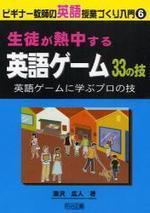生徒が熱中する英語ゲ―ム33の技 英語ゲ―ムに學ぶプロの技