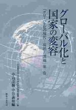 グロ-バル化の現代-現狀と課題 第1卷