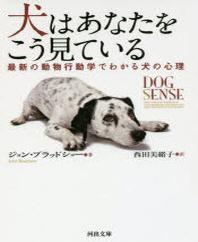 犬はあなたをこう見ている 最新の動物行動學でわかる犬の心理