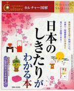 日本のしきたりがわかる本 季節の節目を祝う料理レシピ,お參り.冠婚葬祭の作法など見てすぐ實踐できる!
