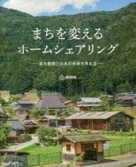 まちを變えるホ-ムシェアリング 東大敎授と日本の未來を考える