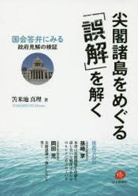 尖閣諸島をめぐる「誤解」を解く 國會答弁にみる政府見解の檢證