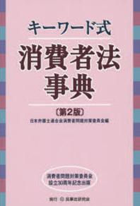 キ-ワ-ド式消費者法事典 消費者問題對策委員會設立30周年記念出版