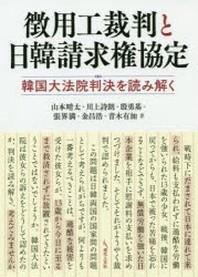 徵用工裁判と日韓請求權協定 韓國大法院判決を讀み解く