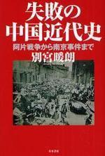 失敗の中國近代史 阿片戰爭から南京事件まで