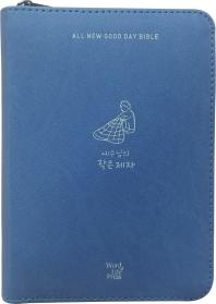 올뉴 굿데이성경(파랑)(초미니합본)(해설새찬송가)(개역개정)(지퍼)(색인)