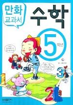수학 5학년 (교과서 만화)