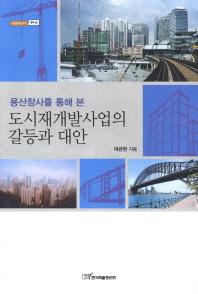 용산참사를 통해 본 도시재개발사업의 갈등과 대안