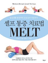 셀프 통증 치료법 MELT