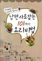 남편 사로잡는 101가지 요리비법