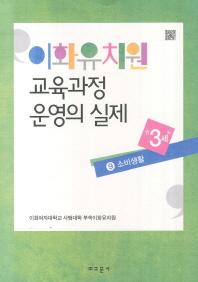 이화유치원 교육과정 운영의 실제. 9: 소비생활(만3세)