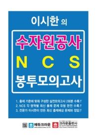 이시한의 수자원공사 NCS 봉투모의고사