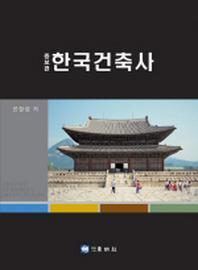 한국건축사(증보판)