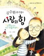 김수환 추기경의 사랑의 힘