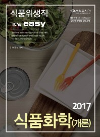 식품화학(개론)(식품위생직)(2017)